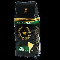 Кофе FRIEDMAN LATIN AMERICA (зерно) 453 гр.