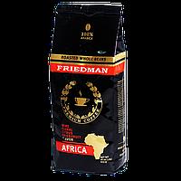 Кофе FRIEDMAN AFRICA (зерно) 453 гр.