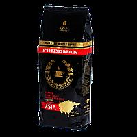 Кофе FRIEDMAN ASIA (зерно) 453 гр.