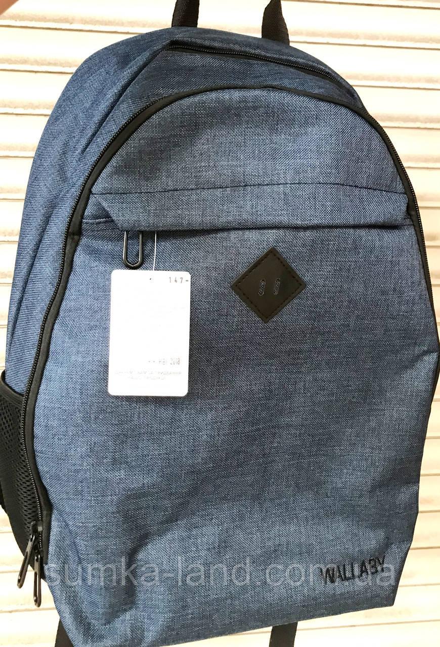 Городской рюкзак синего цвета Wallaby со спинкой на спонже 33*43 см
