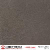Автомобильная кожа TOYOTA G_GRAU NAPPA №110