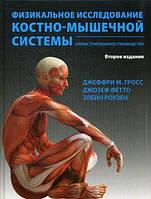 Гросс Д., Фетто Д., Роузен Э. Физикальное исследование костно-мышечной системы. Иллюстрированное руководство