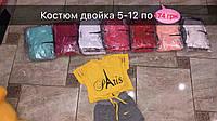 Детский нарядный костюм для девочек от 5 до 12 лет., фото 1