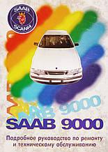 SAAB 9000  Модели 1985-1995 гг. Руководство по ремонту и обслуживанию