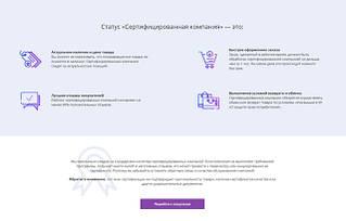 ИНОАР™ - новая сертификация