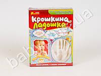 Набор для творчества Крошкина ладошка. Это незабываемый подарок новоявленным родителям.Отпечаток руки вашего ребенка станет наст