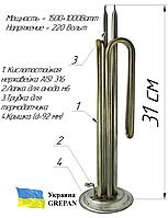 Двойной ТЭН  для бойлера, 1500+1000w ,с местом под анод м6, два термодатчика GREPAN (Украина) Нержавейка