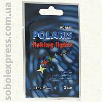 Огоньки для поплавков Adams Polaris 3.0 комплект 2 шт