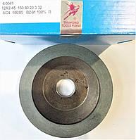 Алмазная чашка 12 А2-45° 150х20х3х40х32 АС4 100/80 В2-01 100% 108,00 карат