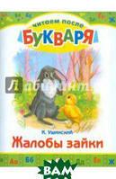 Ушинский Константин Дмитриевич Жалобы зайки. Читаем после букваря