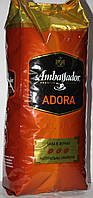 Кофе Ambassador Adora (зерно) 900 гр.