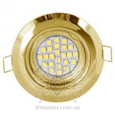 Светильник точечный LEMANSO DL3205 MR16 95*75 золото
