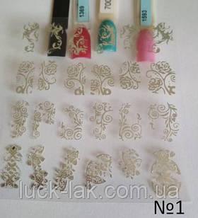 Наклейки 3D, імітація лиття, для дизайну нігтів №1 срібло