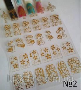 Наклейки 3D, імітація лиття, для дизайну нігтів №2 золото