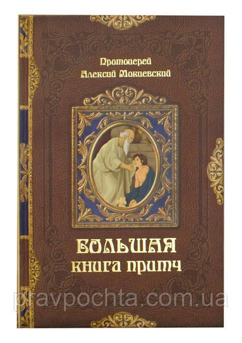 Велика книга притч. Протоієрей Алексій Мокиевский