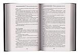Большая книга притч. Протоиерей Алексий Мокиевский, фото 3
