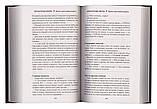 Большая книга притч. Протоиерей Алексий Мокиевский, фото 4