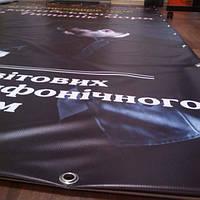 Печать баннеров, фото 1