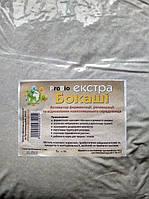 Эм-Бокаши Экстра 1кг