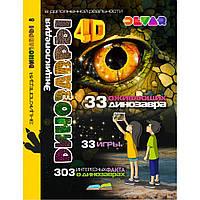 """4D Энциклопедия """"Динозавры"""". Книга с дополненной реальностью. Оживающая книга, фото 1"""