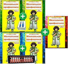 Учебный набор 5  , Ментальная арифметика абакус соробан