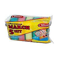 Губки для мытья посуды Vivat Макси 5шт.
