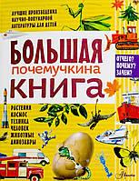 Большая почемучкина книга. И.Акимушкин, С.Зигуненко, Г.Граубин, В.Танасийчук