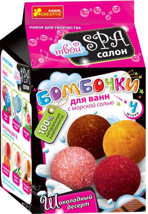 """Бомбочки для ванни """"Шоколадний десерт"""", 15130016р, 5629, з морською сіллю Ранок"""