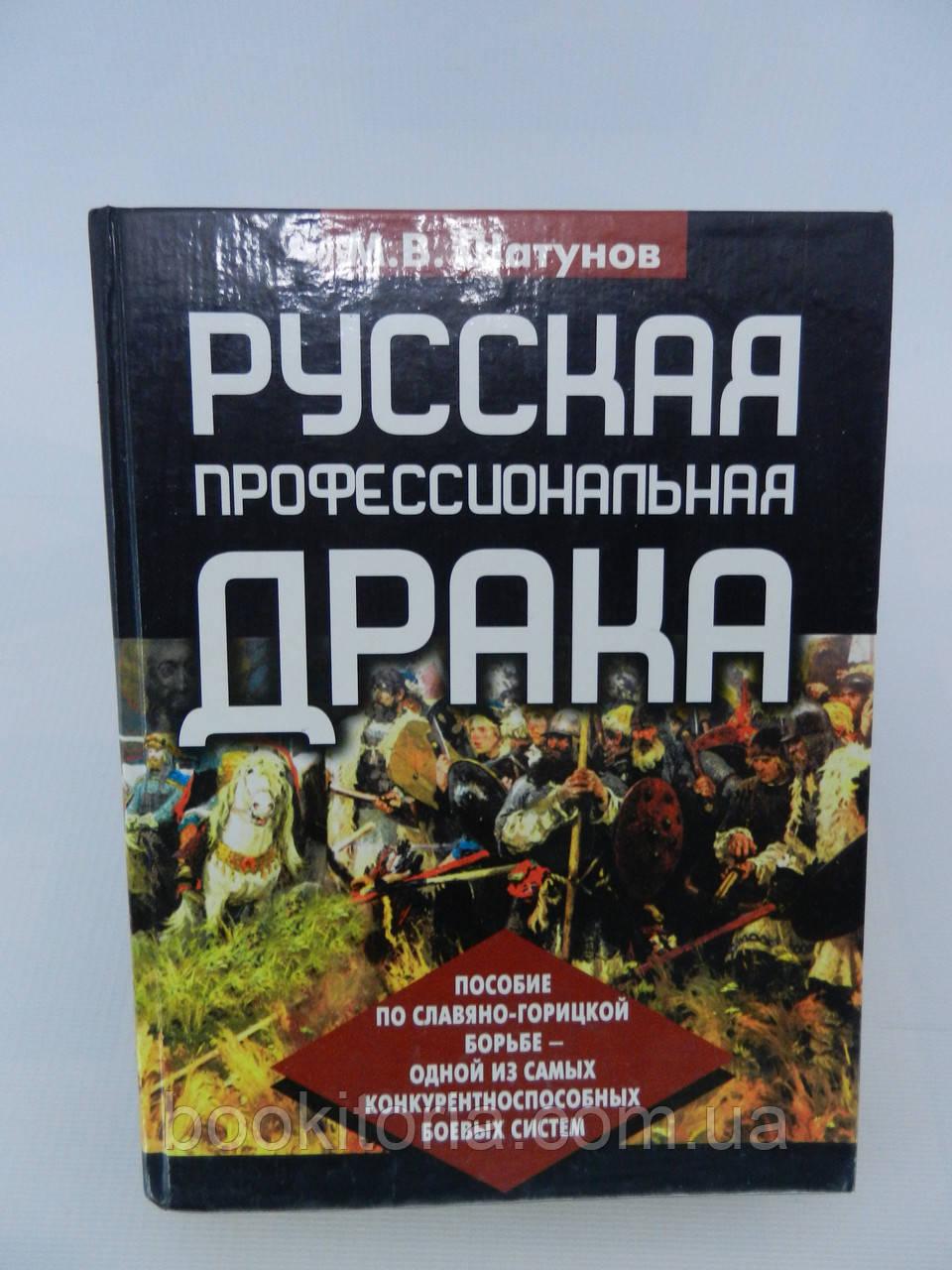 Шатунов М.В. Русская профессиональная драка (б/у).