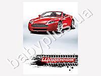 Дневник школьный Авто - Aston Martin(40 лист. мягкая обложка ,скоба ,формат А5 ,картонная обложка)