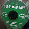 Лента для капельного полива Super Drip Tape  Корея 300мм (500м) Эмиттерная
