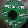 Лента для капельного полива Super Drip Tape  Корея 200мм (1000м) Щелевая