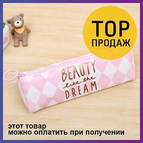 Пенал косметичка Beauty Dream / Женская косметичка