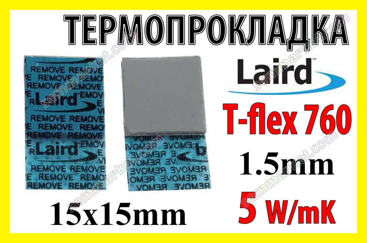 Термопрокладка Laird 5,0 W/mK T-FLEX 760 оригинал 15х15х1.5 серая термо прокладка термоинтерфейс