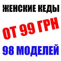 От 99 грн Женские кеды 18.05.2018 19:04 - 98 моделей - (АКТУАЛЬНО) ✅💚