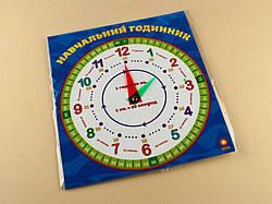 Учебные часы-тренажер (укр)