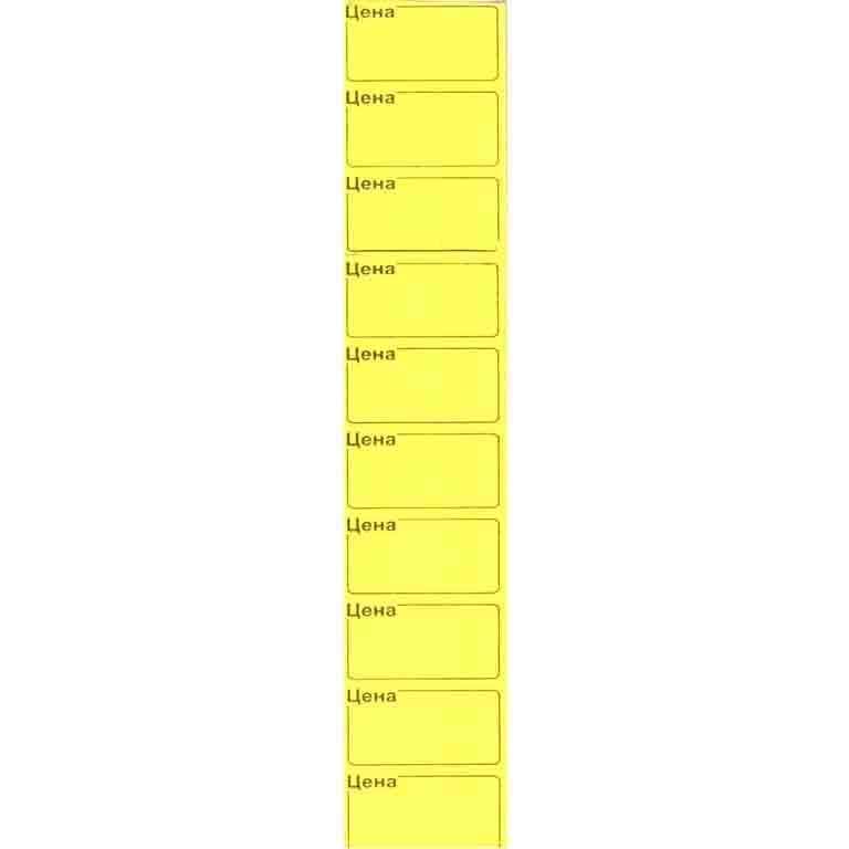 Ценники-наклейки листовые 100 наклеек желтые 1/10