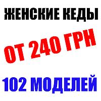 От 240 грн Женские кеды 18.05.2018 20:42 - 102 моделей - (АКТУАЛЬНО) ✅💚