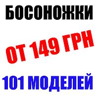От 149 грн летние женские босоножки 18.05.2018 21:32 - 101 модель - (АКТУАЛЬНО) ✅💚