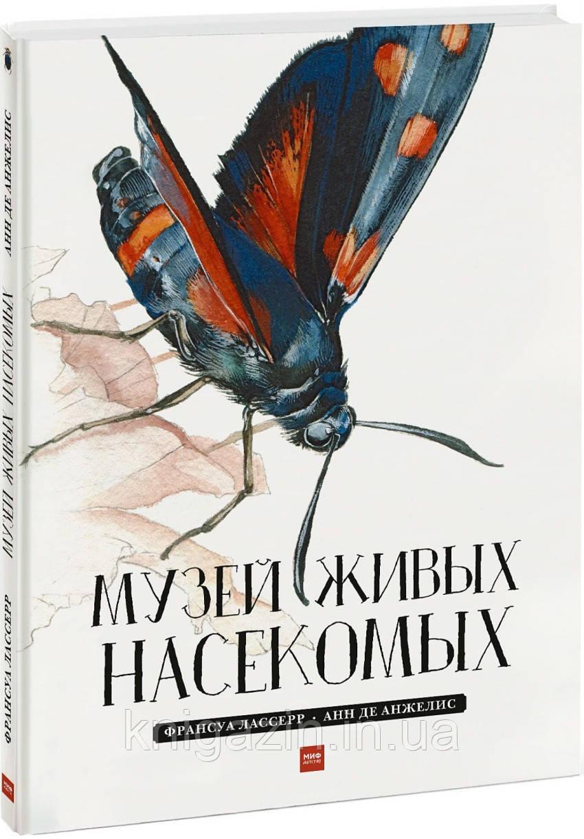 Франсуа Лассерр: Музей живых насекомых