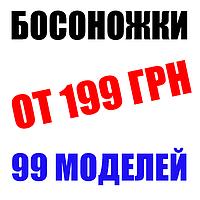 От 199 грн женские босоножки летние 18.05.2018 21:52 - 99 моделей - (АКТУАЛЬНО) ✅💚