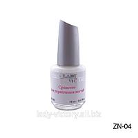 Средство для укрепления ногтей. ZN-04