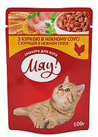Консервированный корм для котов Мяу! курица в нежном соусе 0.1 кг