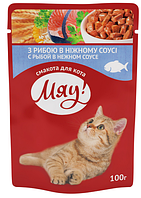 Консервированный корм для котов Мяу!  рыба рыбное ассорти в нежном соусе 0.1 кг