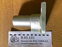 Кронштейн задней опоры МТ-ЛБ 8.01.101  , фото 1