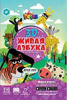 Живая 3Д Азбука с дополненной реальностью Азбука