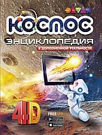 """Оживающая 4Д Энциклопедия """"Космос"""""""