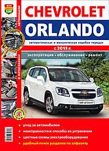 CHEVROLET ORLANDO  Модели с 2011 года   Эксплуатация • Обслуживание • Ремонт  Цветные фотографии
