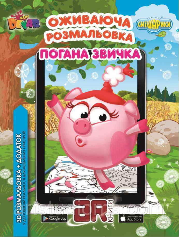 """Оживаюча 3D Розмальовка з доповненою реальністю Смішарики """"Погана звичка"""" на українській мові"""