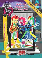 """Живая раскраска """"Мой маленький пони. Девочки из Эквестрии: Пинки Пай, Радуга Дэш и Эпплдж"""